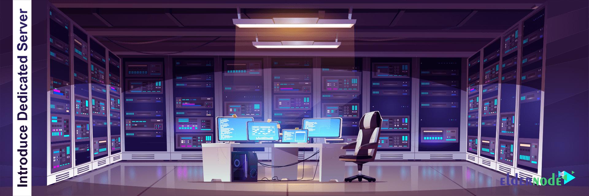 introduce dedicated server ElderNode